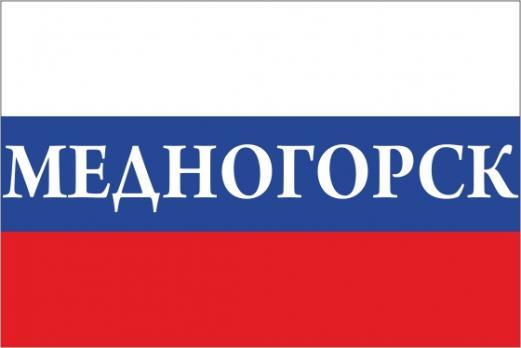 Флаг России с названием города Медногорск