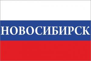 Флаг России с надписью города Новосибирск