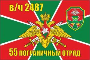 Флаг 55 пограничный отряд Сковородино в\ч 2487