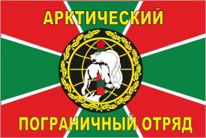 Флаг арктический пограничный отряд