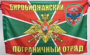 Флаг Биробиджанский пограничный отряд
