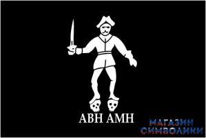Пиратский флаг Бартоломью Робертса