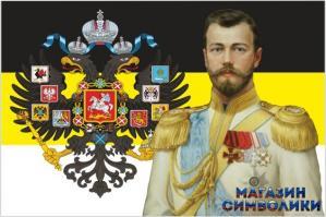 Флаг Российской Империи с изображением императора Николая Второго