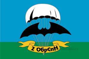Флаг 2 ОБрСпН