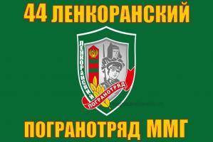 Флаг 44 Ленкоранский пограничный отряд