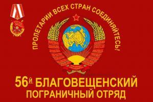 Флаг 56 Благовещенский пограничный отряд