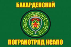 Флаг Бахарденский Пограничный отряд
