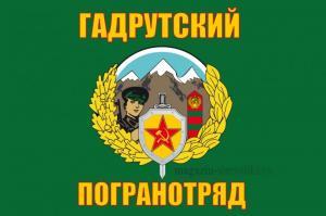Флаг Гадрутский Пограничный отряд