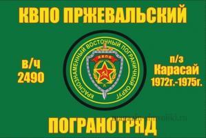 """Флаг Пржевальский пограничный отряд ПЗ """"Карасай"""""""