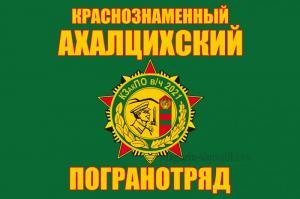 Флаг Ахалцихский Краснознамённый пограничный отряд