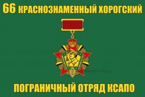 Флаг 66 Хорогский Краснознамённый пограничный отряд
