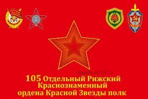 Флаг 105 отдельный Рижский полк ПВ КГБ СССР