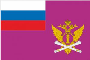 Флаг федеральной регистрационной службы РФ