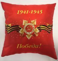 Подушка День Победы