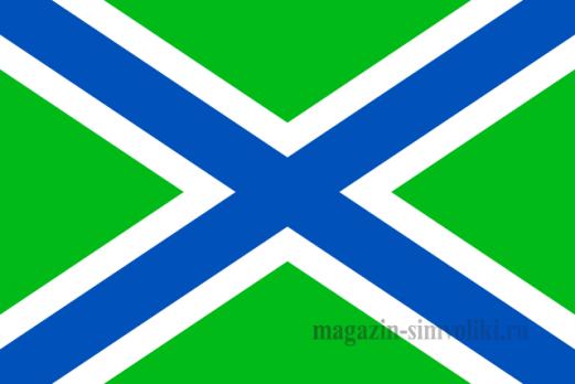 Флаг кораблей, катеров и судов пограничных органов