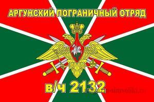 Флаг Аргунский пограничный отряд в/ч 2132