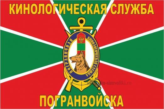 Флаг Кинологической службы пограничных войск
