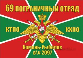 Флаг 69 пограничный отряд Камень-Рыболов