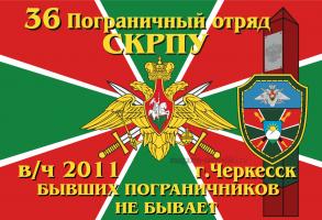 Флаг 36 пограничный отряд город Черкесск.