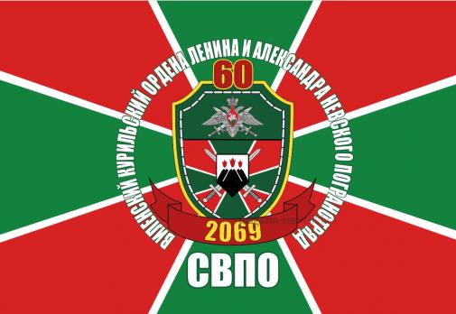 Флаг Виленский 60 пограничный отряд.