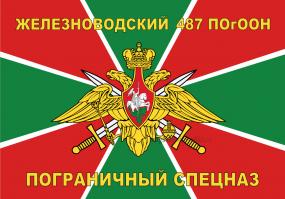 Флаг 487 Железноводский пограничный отряд особого назначения.