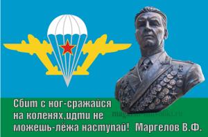 Флаг ВДВ Маргелов