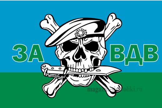 Флаг за ВДВ череп