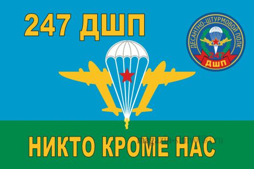 Флаг ВДВ 247 ДШП