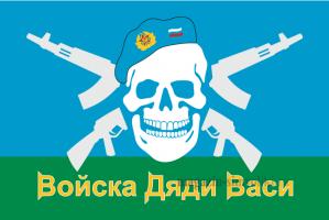 Флаг ВДВ (ВОЙСКА ДЯДИ ВАСИ)