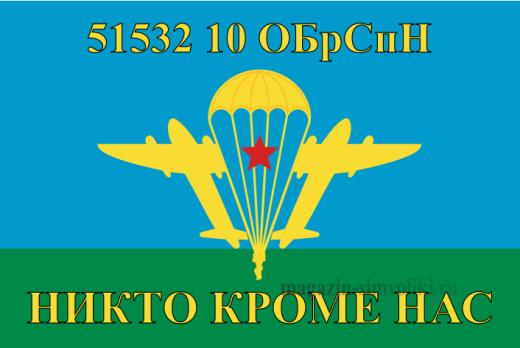 Флаг ВДВ 51532 10 ОБРСПН