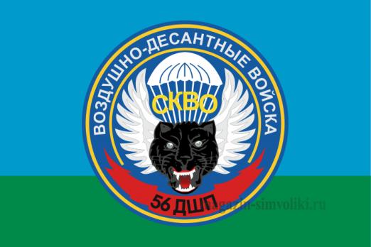 Флаг ВДВ 56 ДШП