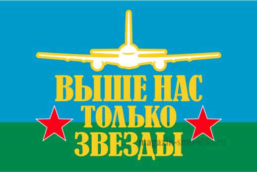 Флаг ВДВ ВЫШЕ НАС ТОЛЬКО ЗВЕЗДЫ