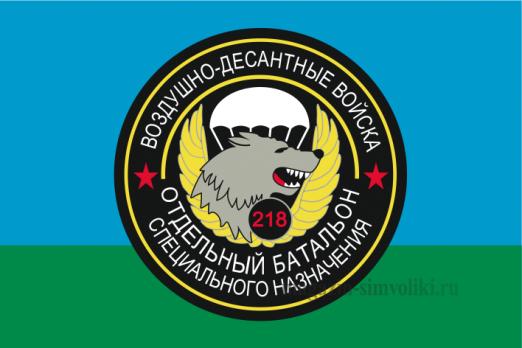 Флаг ВДВ 218 отдельный батальон специального назначения