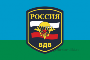 Флаг ВДВ (нарукавный знак)
