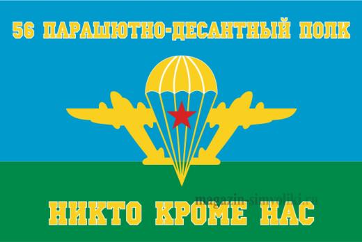 Флаг ВДВ 56 ПДП
