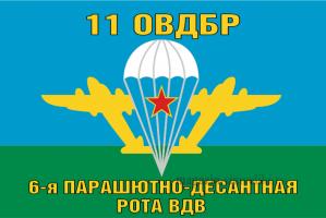 Флаг ВДВ 11 ОВДБР 6-я ПАРАШЮТНО-ДЕСАНТНАЯ РОТА