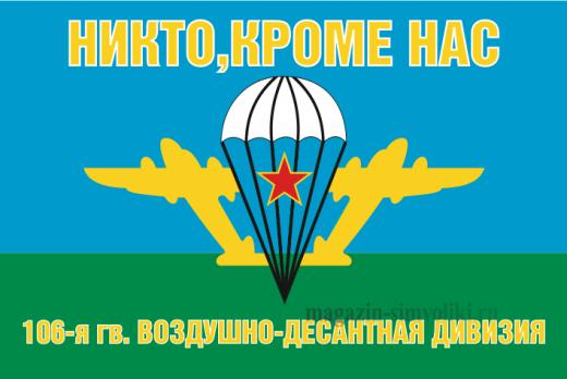 Флаг ВДВ 106 гв. ВДД