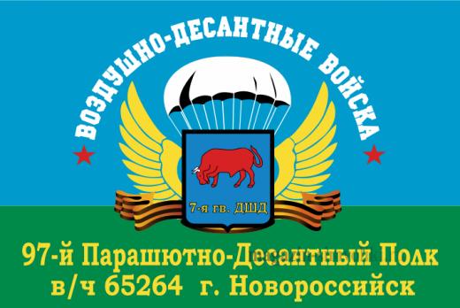 Флаг ВДВ 97-й ПДП в/ч 65264 г. НОВОРОССИЙСК