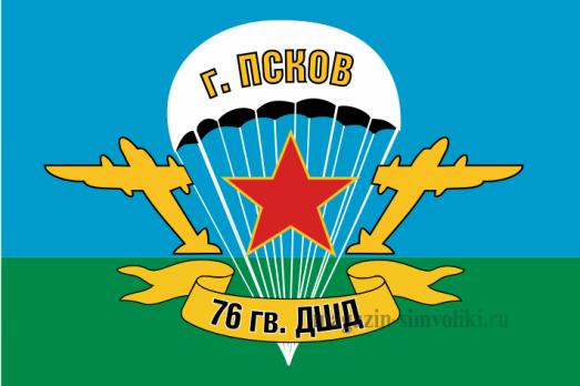 Флаг ВДВ 76-я гв. ДШД город ПСКОВ