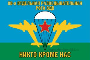Флаг ВДВ 80-я ОТДЕЛЬНАЯ РАЗВЕДЫВАТЕЛЬНАЯ РОТА