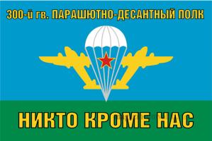 Флаг ВДВ 300-й гв. ПАРАШЮТНО-ДЕСАНТНЫЙ ПОЛК