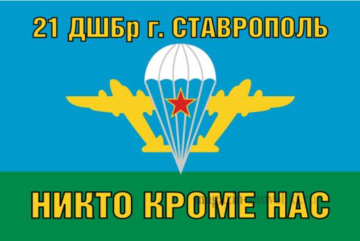Флаг ВДВ 21 ДШБр г. СТАВРОПОЛЬ