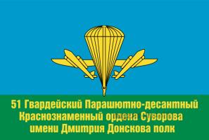 Флаг ВДВ 51 гв. ПАРАШЮТНО-ДЕСАНТНЫЙ ПОЛК