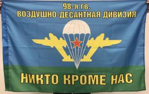 Флаг ВДВ 98 гв. ВОЗДУШНО-ДЕСАНТНАЯ ДИВИЗИЯ