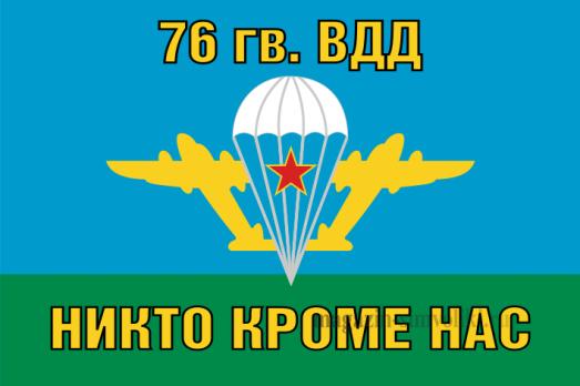 Флаг ВДВ 76 гв. ВДД