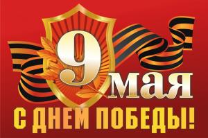 Флаг 9 Мая с Днём Победы