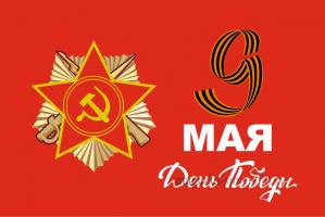 Флаг День Победы