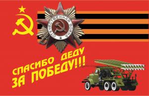 Флаг спасибо Деду за Победу