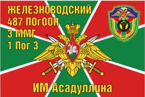 Флаг 487 Железноводский ПОгООН 3 ММГ 1 Пог 3 им Асадуллина