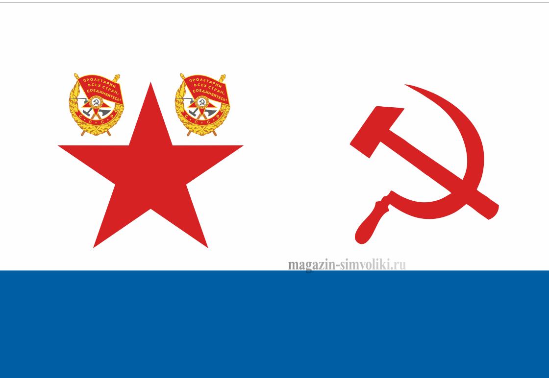 Флаг ВМФ СССР 2